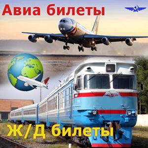 Авиа- и ж/д билеты Спасского