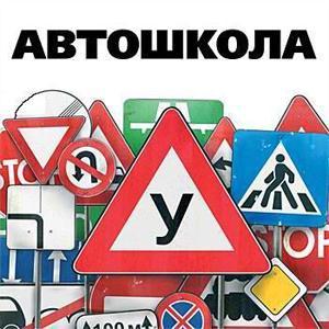 Автошколы Спасского