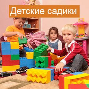 Детские сады Спасского