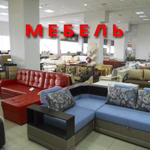 Магазины мебели Спасского