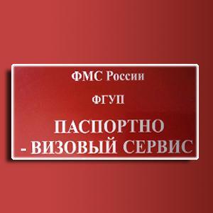 Паспортно-визовые службы Спасского