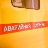 Аварийные службы в Спасском