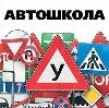 Автошколы в Спасском