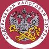 Налоговые инспекции, службы в Спасском