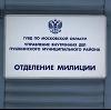 Отделения полиции в Спасском