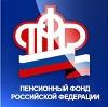 Пенсионные фонды в Спасском