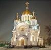 Религиозные учреждения в Спасском