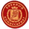Военкоматы, комиссариаты в Спасском