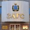 ЗАГСы в Спасском