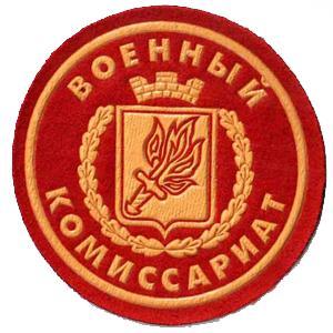 Военкоматы, комиссариаты Спасского